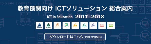『教育機関向けICTソリューション総合案内 ICT in Education  2017-2018』ダウンロード(PDF)