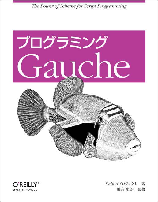 プログラミング Gauche