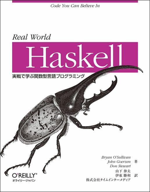 Real World Haskell 実戦で学ぶ関数型言語プログラミング