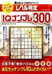レベル判定 IQ ナンプレ 300