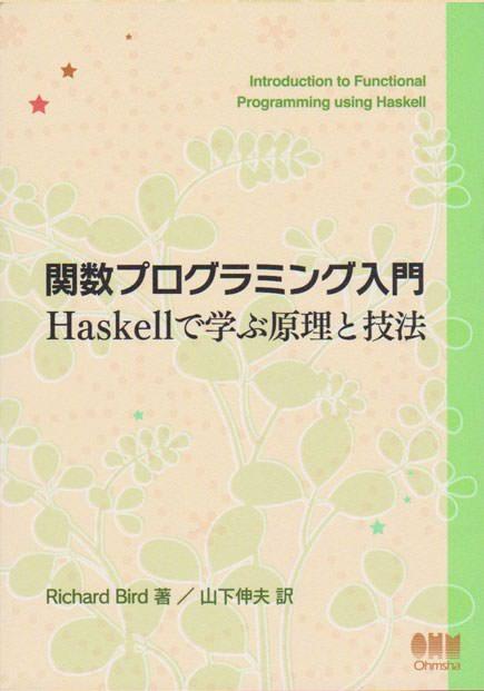 関数プログラミング入門 Haskell で学ぶ原理と技法