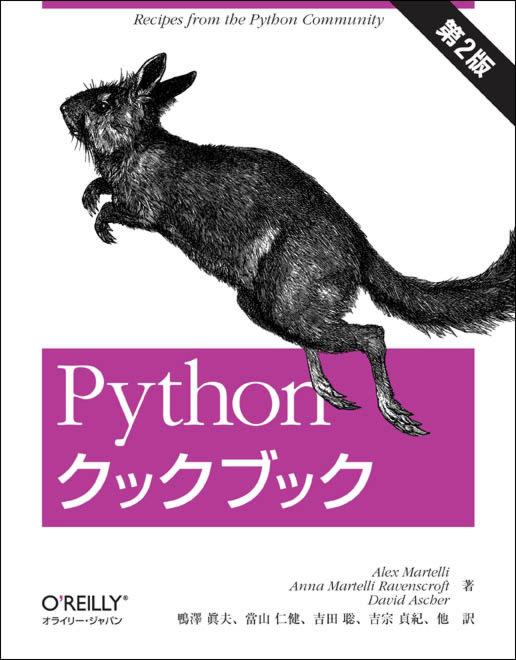 Python クックブック 第 2 版