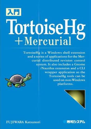 入門 TortoiseHg+Mercuria