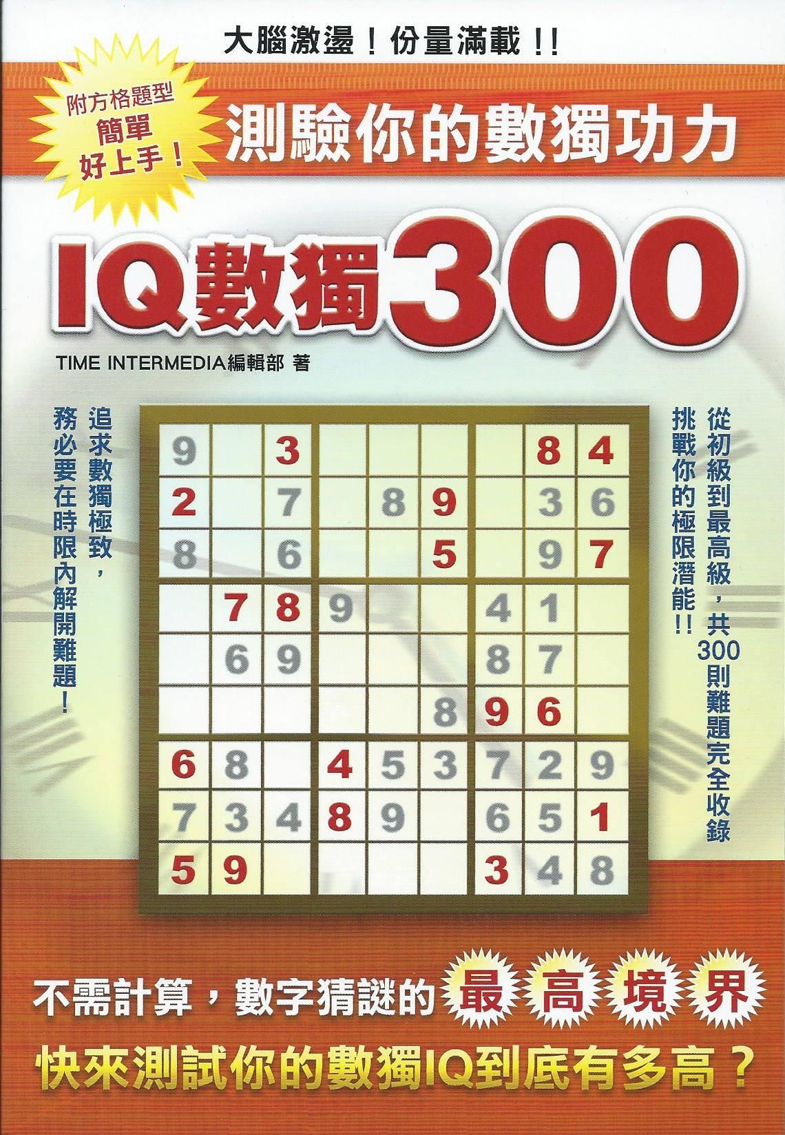 IQ 數獨 300