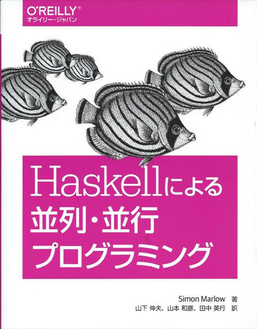 Haskell による並列・並行プログラミング