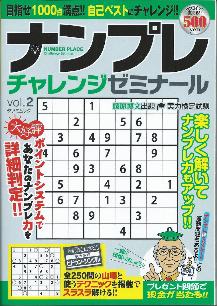 ナンプレチャレンジゼミナール vol.2