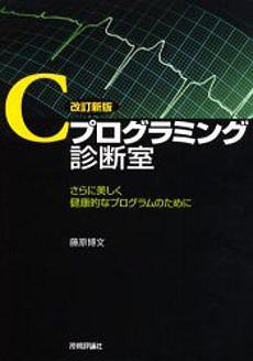 C プログラミング診断室