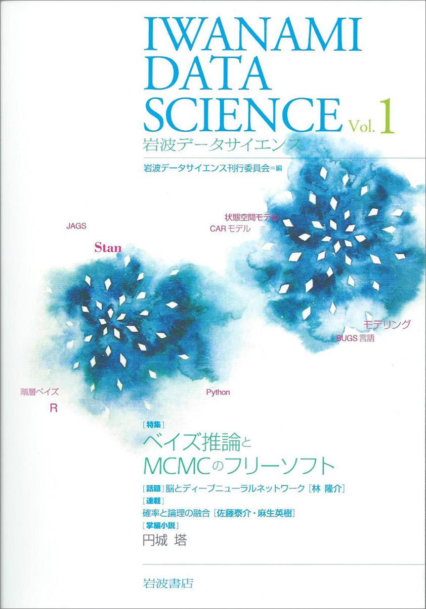 岩波データサイエンス Vol.1 (全 6 巻)