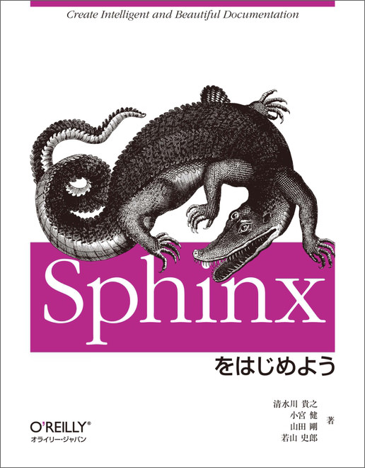 Sphinx をはじめよう
