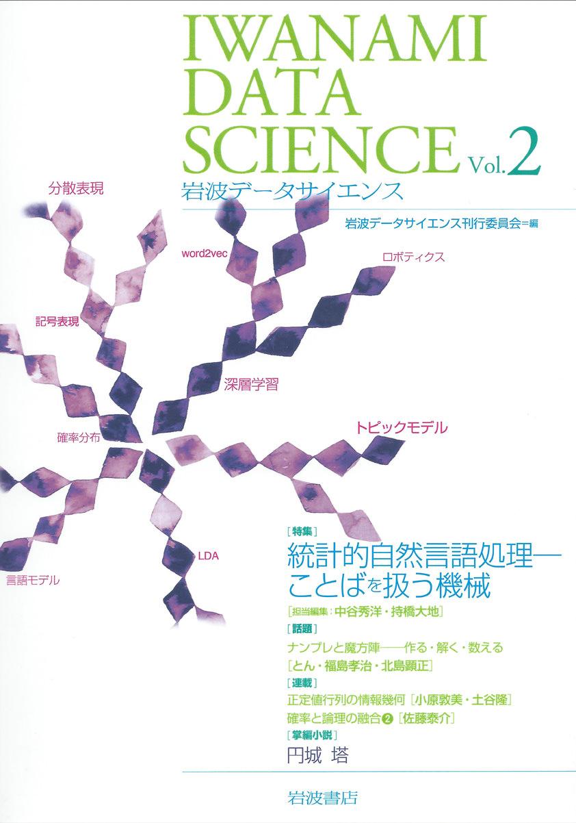 岩波データサイエンス Vol.2 (全 6 巻)