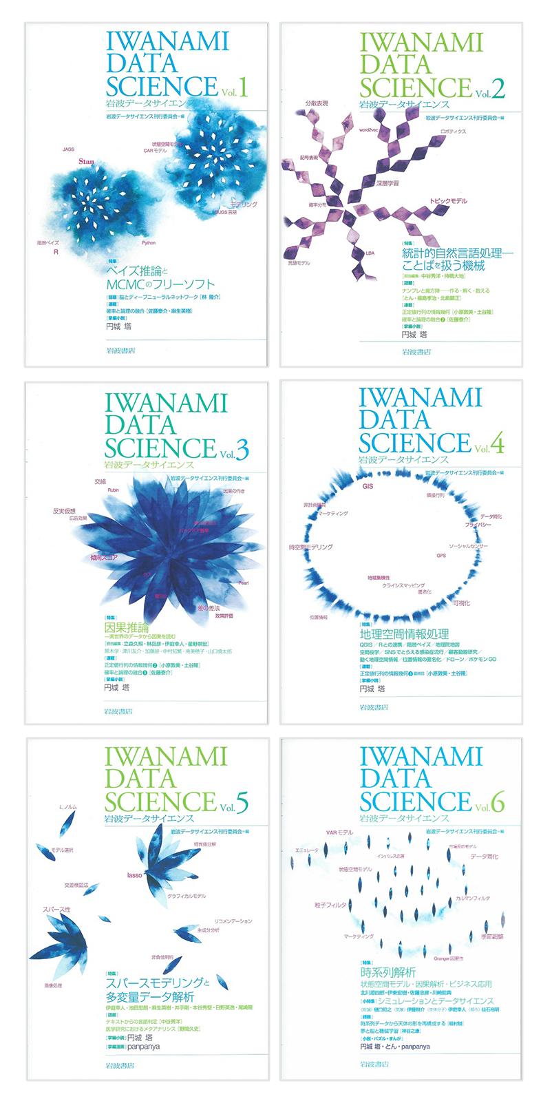 岩波データサイエンス 全6巻
