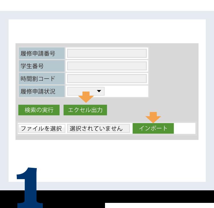 Excelからのインポート&エクスポートを標準搭載!