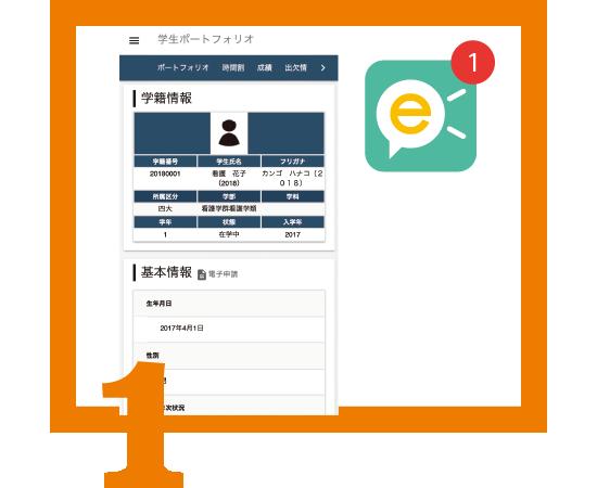 学校のお知らせや休補講教室変更など、ポートフォリオ内のお知らせをアプリでPUSH通知。
