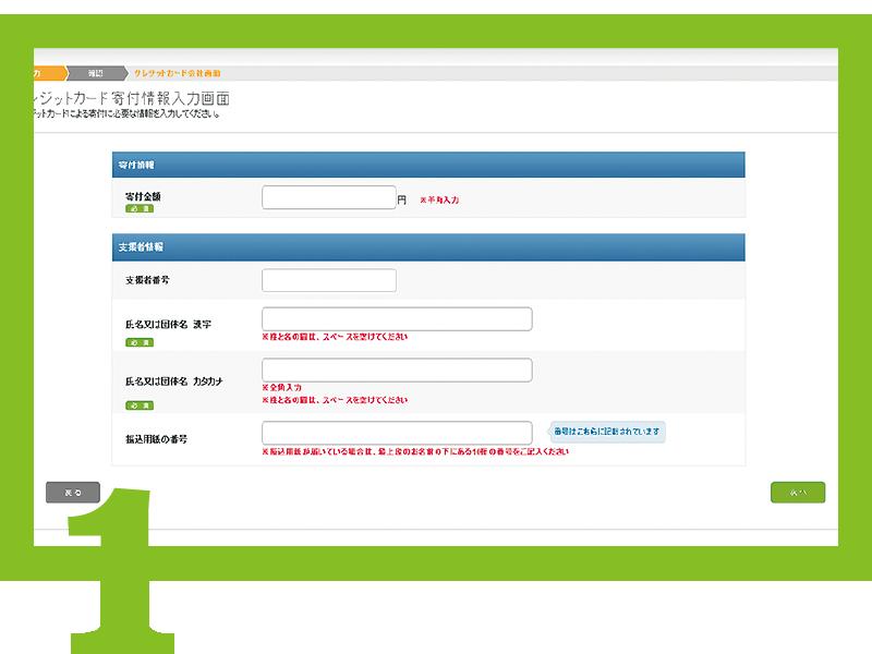 入金情報やNET寄付の情報を簡単に入力 することができます。