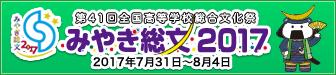 41回全国高等学校総合文化祭 みやぎ総文2017ホームページ