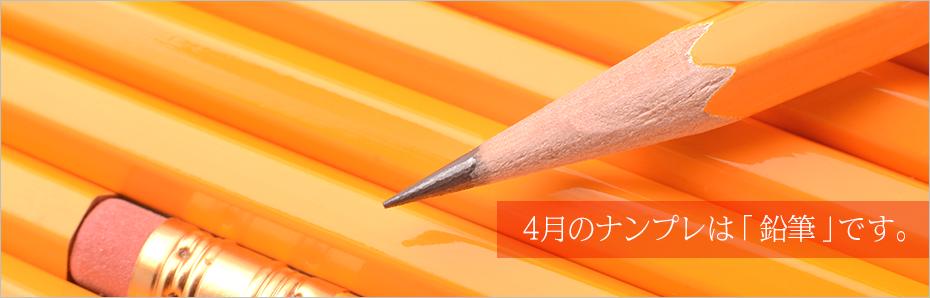 2017年4月のナンプレは「鉛筆」の形です。