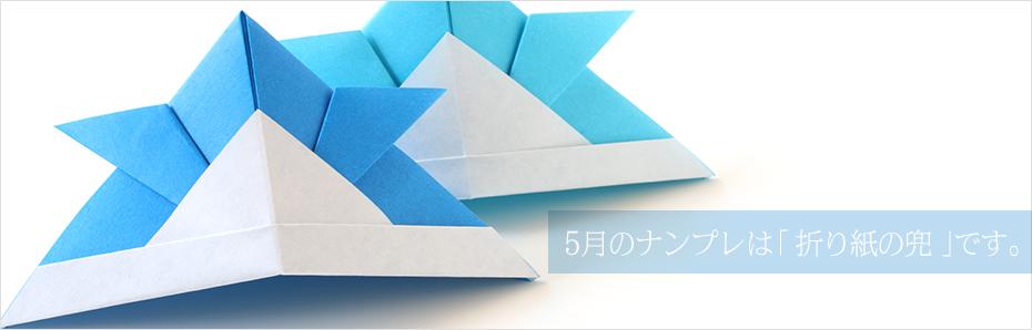 2017年5月のナンプレは「折り紙の兜」の形です。