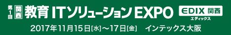 第1回 関西教育ITソリューションEXPO 公式サイト