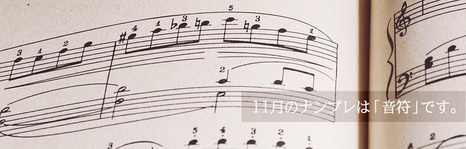 2017年11月のナンプレは「音符」の形です。