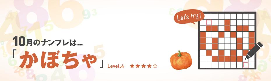 2019年10月のナンプレは「かぼちゃ」!