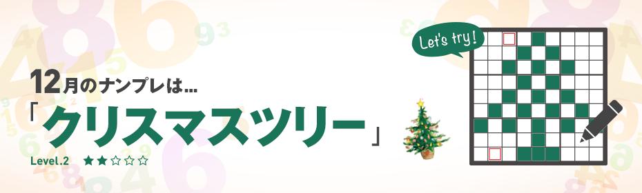 2019年12月のナンプレは「クリスマスツリー」!