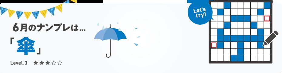2020年6月のナンプレ -6月は「傘」!
