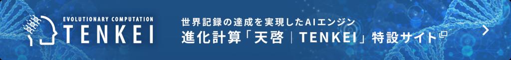進化計算AIプラットフォーム「天啓|TENKEI」特設サイト